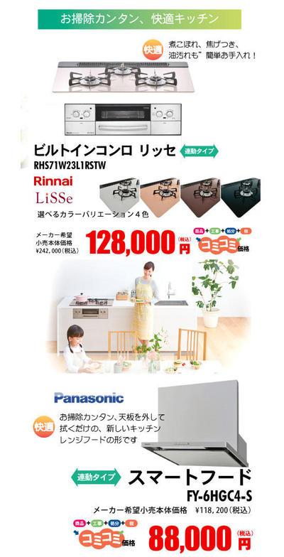 おすすめ②<br>ビルトインコンロ・スマートフードセット