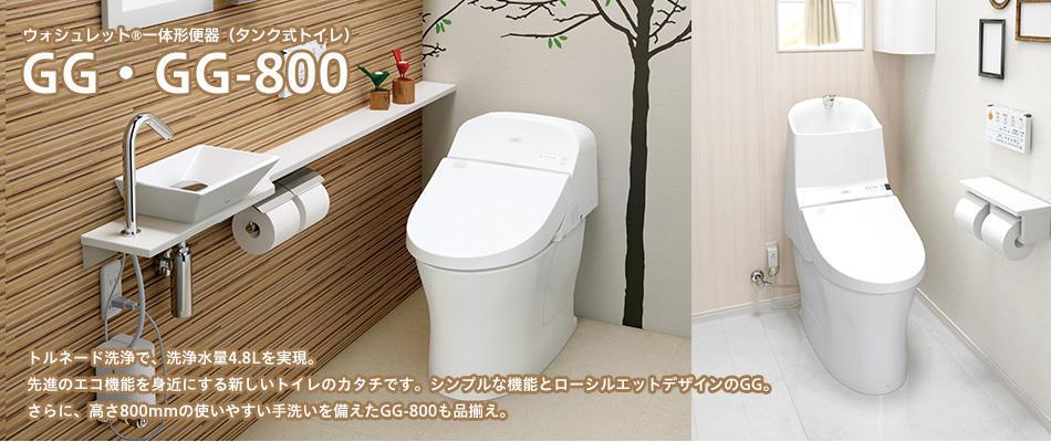 TOTO GG・GG-800
